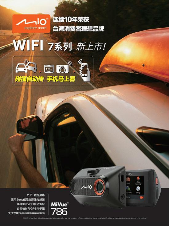 不只是一款行车记录仪,Mio的产品设计哲学——探索更多